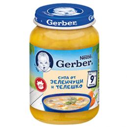 Супа от зеленчуци и телешко...