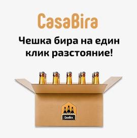 Поръчай каса чешка бира!